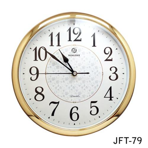 Haishi Quartz Wall Clock (JFT Models) - Supersavings